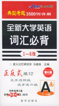 全新大学英语词汇必背(1-6级)(第6版)