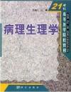 病理生理学(专科) (内容一致,印次、封面、原价不同,统一售价,随机发货)