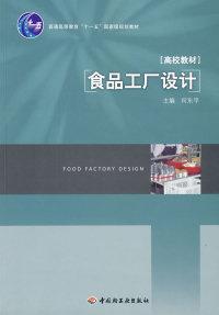 食品工厂设计(内容一致,印次、封面或原价不同,统一售价,随机发货)
