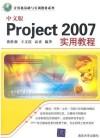 中文版Project 2007实用教程