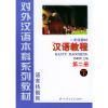 汉语教程:第2册(下)一年级教材