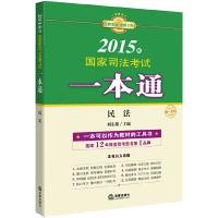 2015年-民法-国家司法考试一本通