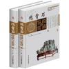 观赏石收藏与鉴赏-(全二卷)