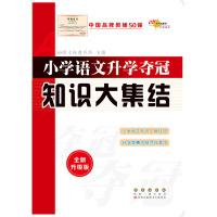小学语文升学夺冠知识大集结-全新升级版