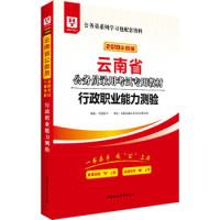 2019华图教育·云南省公务员录用考试专用教材:行政职业能力测验