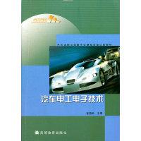 汽车电工电子技术(汽车运用与维修专业课程改革试验教材)