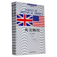 英美概况(第4版)(上下册)