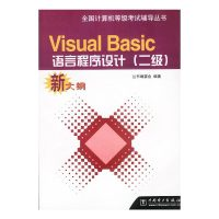 Visual Basic语言程序设计(二级)新大纲