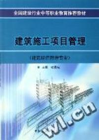 建筑施工项目管理(建筑经济管理专业) 全国建设行业中等职业教育推荐教材