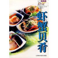虾蟹贝肴/食味鲜系列