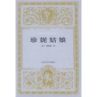 珍妮姑娘(精)/世界文学名著文库