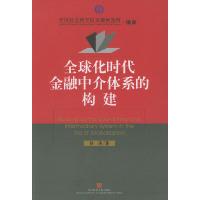 全球化时代金融中介体系的构建——中国社会科学院金融研究所·博库