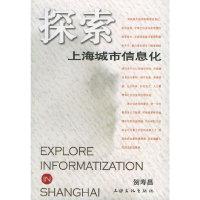 探索上海城市信息化