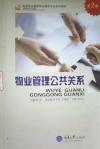 物业管理公共关系(第2版)