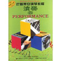 巴斯蒂安钢琴教程演奏(四)(共4册)