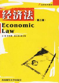 经济法(第二版)——法学系列教材