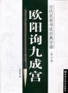 历代名家书法经典字谱:欧阳询九成宫(修订版)