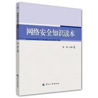 网络安全知识读本