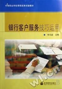 银行客户服务技巧运用(中等职业学校课程改革试验教材)