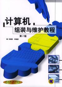 计算机组装与维护教程