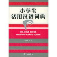 小学生活用汉语词典