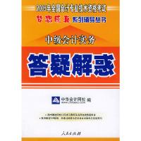 中级会计实务——2005年全国会计专业技术资格考试梦想成真系列辅导丛书(答疑解惑)