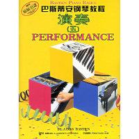 巴斯蒂安钢琴教程演奏(五)(共4册)