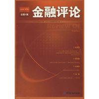 金融评论(2006卷第1辑)
