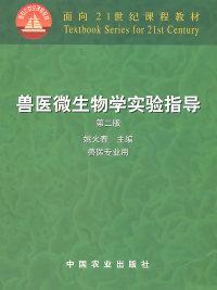 兽医微生物学实验指导(第二版)