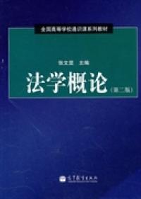 法学概论(第二版)