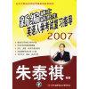 新编硕士研究生英语入学考试复习指导(2007)