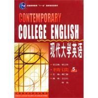 现代大学英语( 精读5)(内容一致,印次、封面、原价不同,统一售价,随机发货)