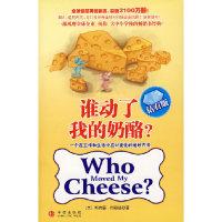 谁动了我的奶酪? (钻石版)