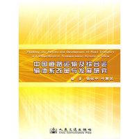 中国道路运输及综合运输体系改革与发展研究