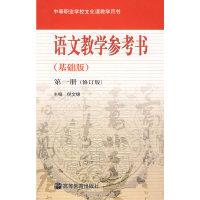 语文教学参考书(基础版)第一册(修订版)