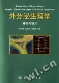 外分泌生理学:基础与临床