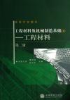 工程材料及机械制造基础(I)工程材料(第2版)