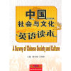 中国社会与文化英语读本
