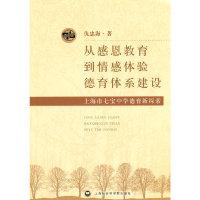 从感恩教育到情感体验德育体系建设-上海市七宝中学德育新探索