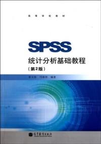 SPSS统计分析基础教程(第2版)