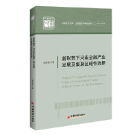 中国经济文库.应用经济学精品系列二 新形式下河南金融产业发展及集聚区域性选择