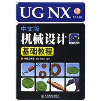UG NX中文版机械设计基础教程