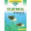优质鲫鱼养殖技术(水产养殖新技术)