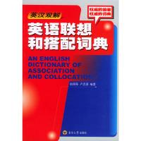 英语联想和搭配词典(英汉双解)