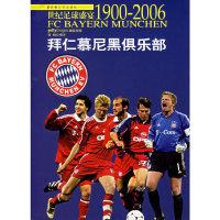 世纪足球盛宴:拜仁慕尼黑俱乐部
