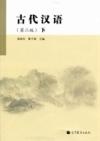 古代汉语(第二版)(下)