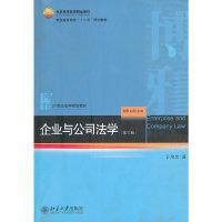 企业与公司法学(第六版)