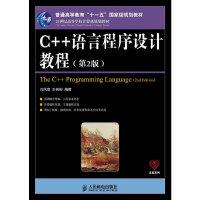 C++语言程序设计教程-第2版