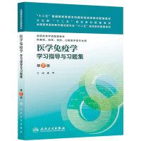医学免疫学学习指导与习题集-第2版-供基础.临床.预防.口腔医学类专业用