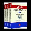 2015年司法考试教材三大本 国家司法考试辅导用书